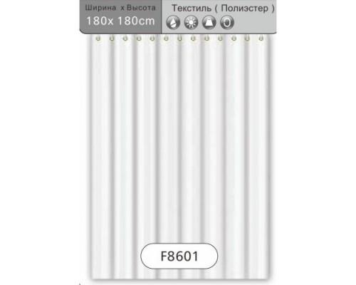 F8601 Шторка для ванны  Текстиль/Полиэстер 180 см*180 см белый