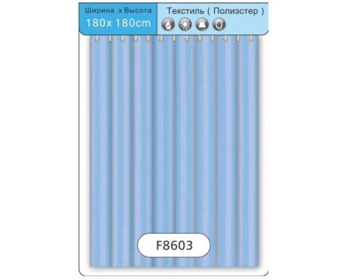 F8603 Шторка для ванны  Текстиль/Полиэстер 180 см*180 см голубой