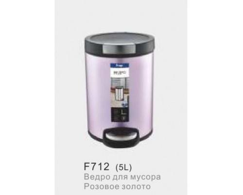 F712 розовое золото  ведро для мусора 5 л