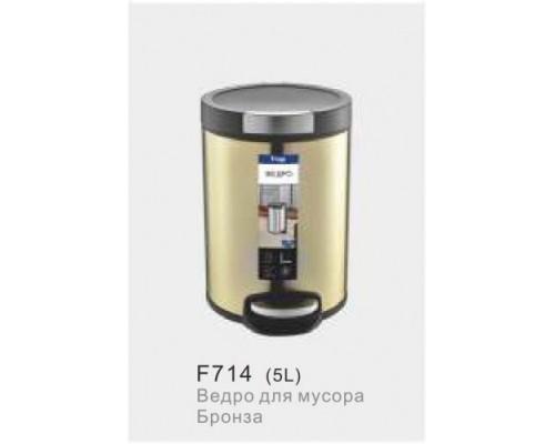 F714 бронза  ведро для мусора 5 л