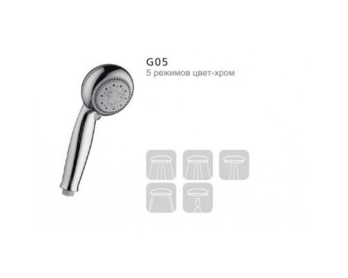 G05 лейка для душа  5 режимов хром