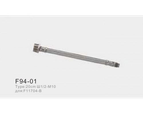F94-01 (подводка 20cm для  F11704)