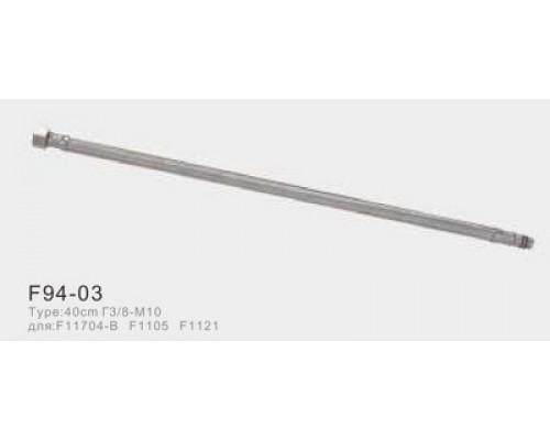 F94-03 (подводка 40cm  для  F1105/F1121/F11704)