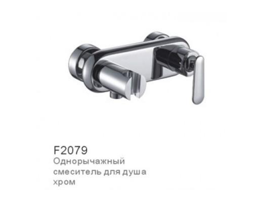 F2079 Смеситель для душа