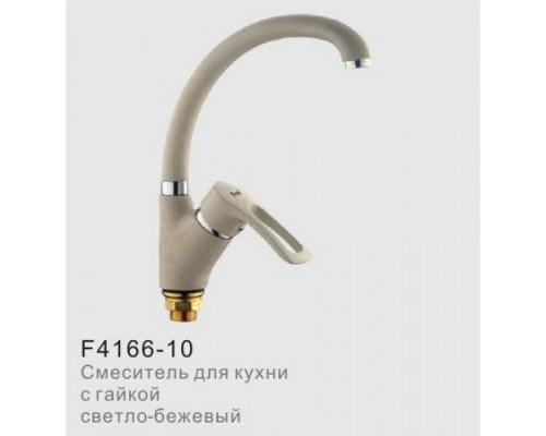 F4166-10 Смеситель для кухни