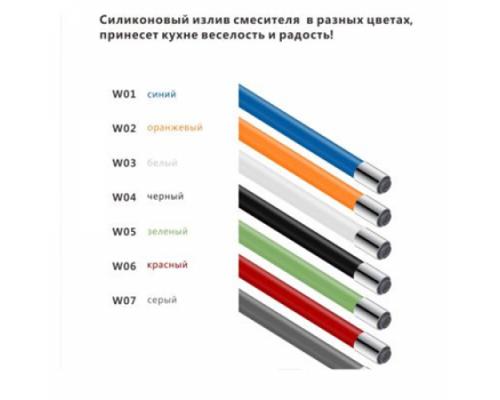 W01 Излив для комбинированного смесителя синий W01