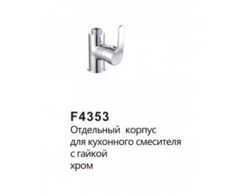 F4353 Комбинированный смеситель для кухни