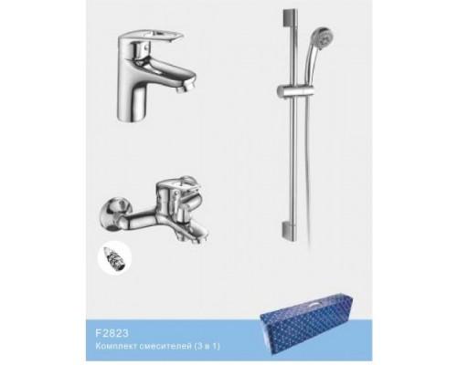 F2823 Комплект смесителей (3 в 1)